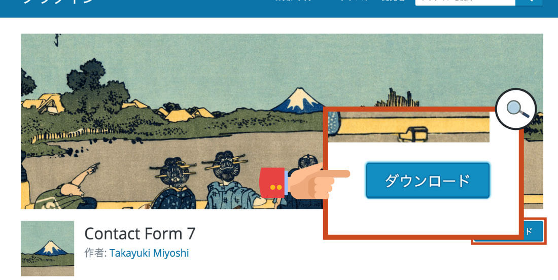 Contact Form 7 公式サイト
