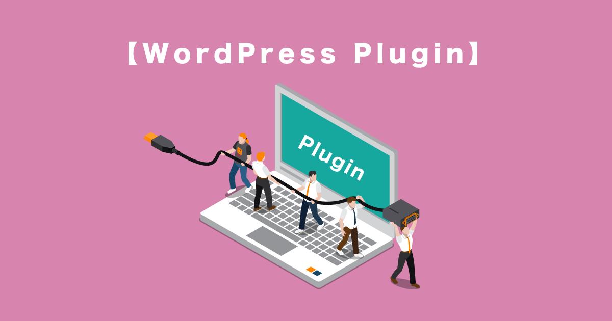 【WordPress】プラグインのインストール方法 初心者向け