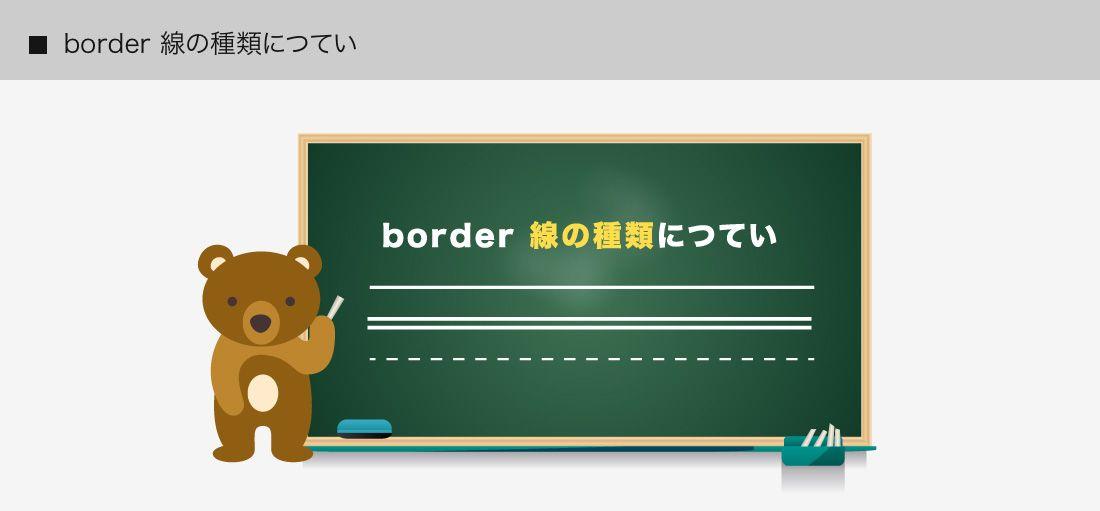 border 線の種類につてい
