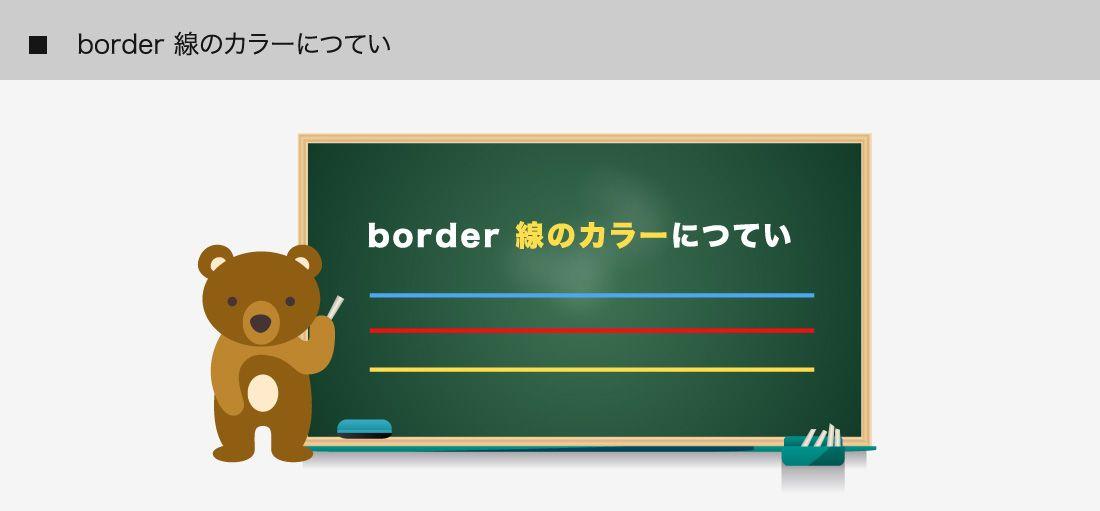 border 線のカラーにつてい