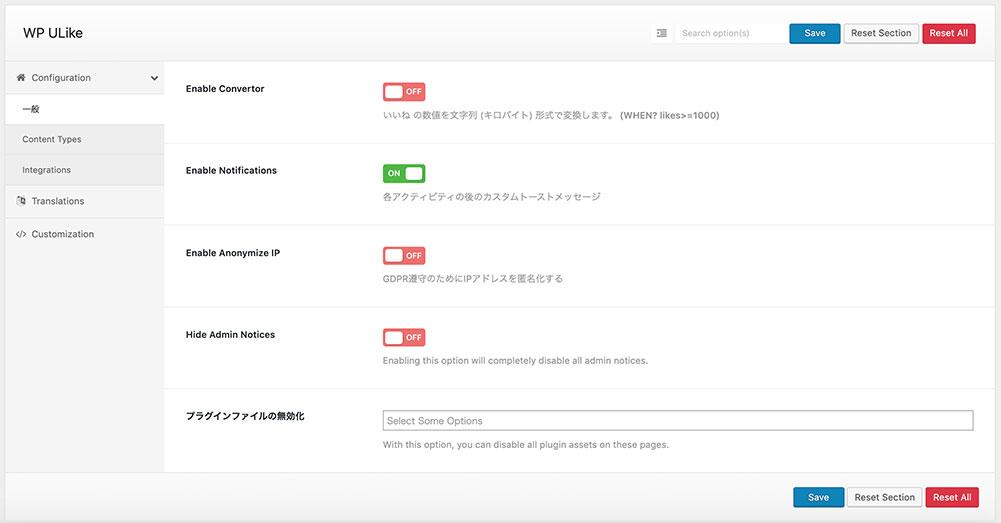 WP ULike管理画面
