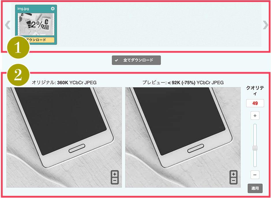 JPEG 圧縮使用方法