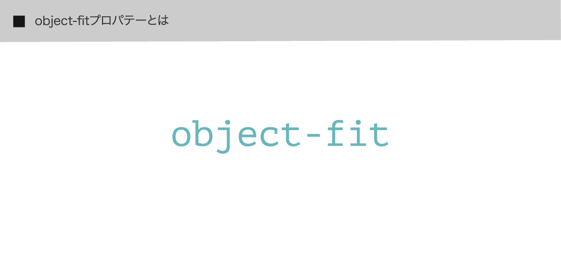 object-fitプロパティとは