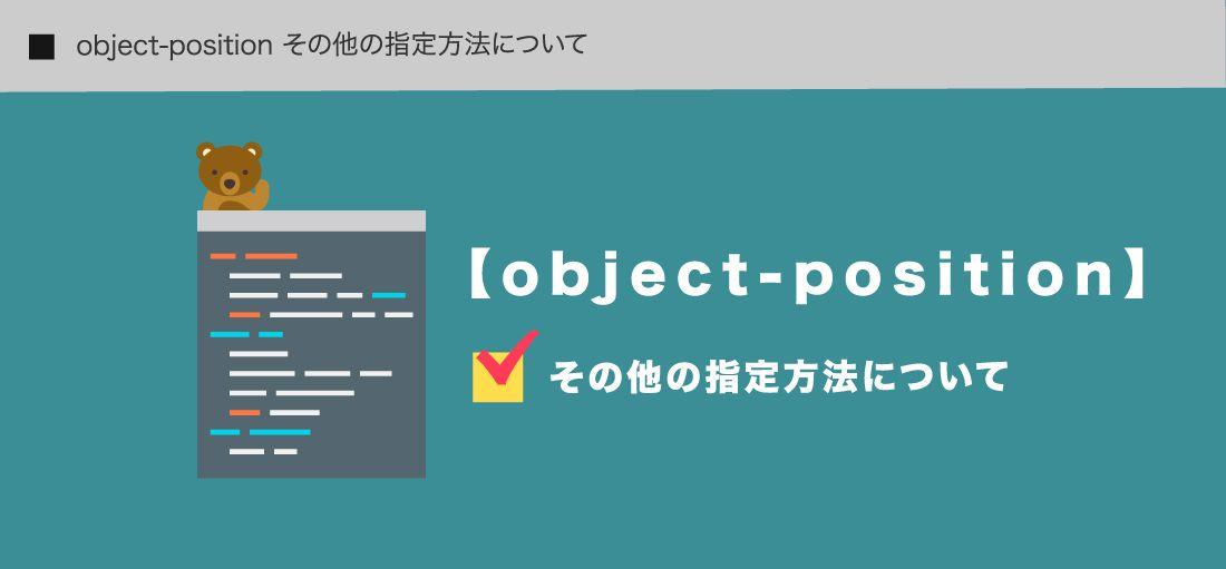 object-position その他の指定方法について