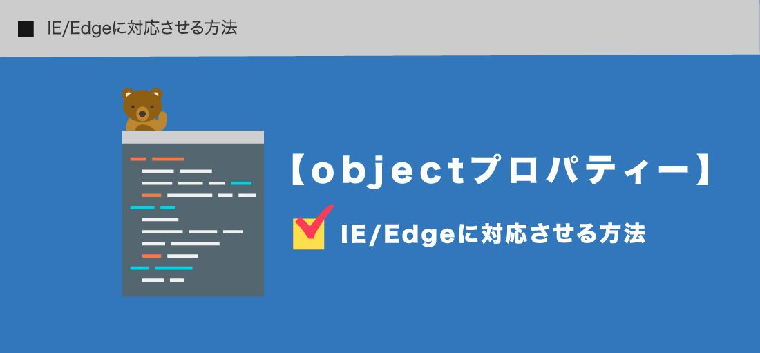 IE/Edgeに対応させる方法