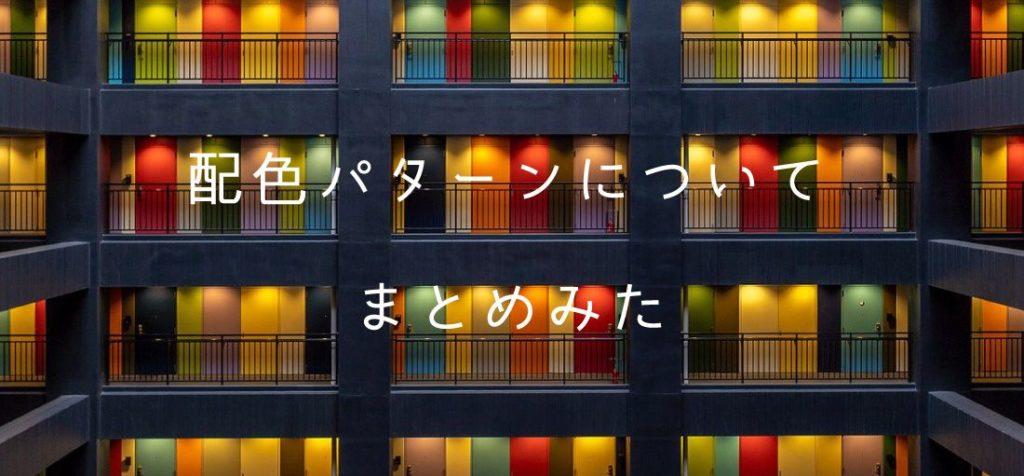 配色パターンについて12色まとめみた