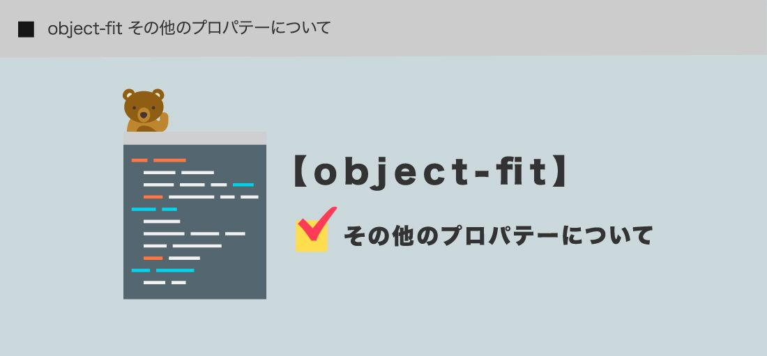 object-fit その他のプロパテーについて