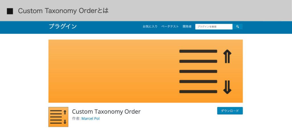 Custom Taxonomy Orderとは