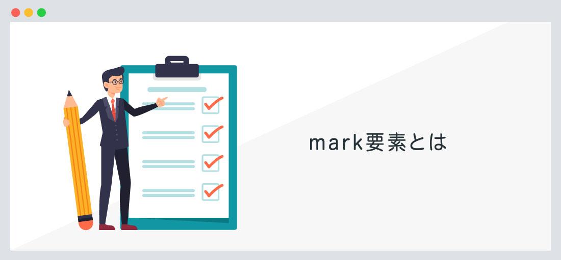 mark要素とは