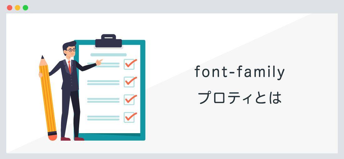 font-familyとは?