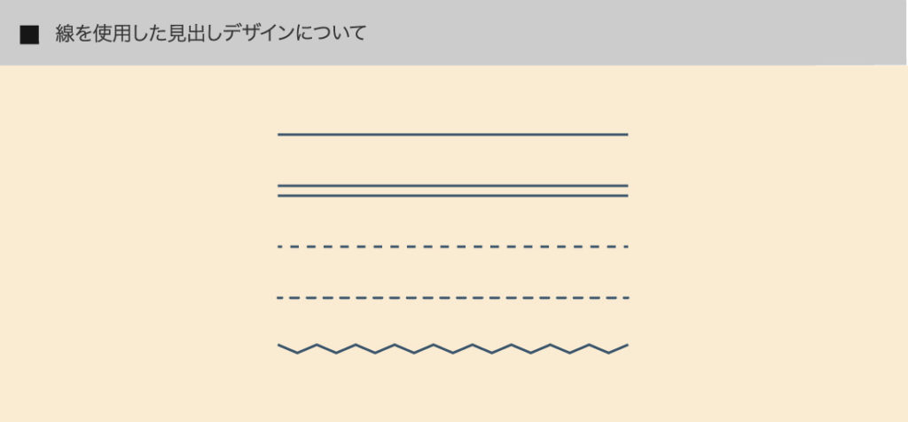 線を使用した見出しデザインについて