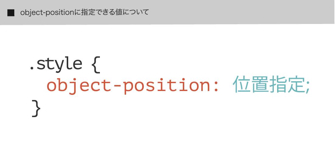 object-positionに指定できる値について