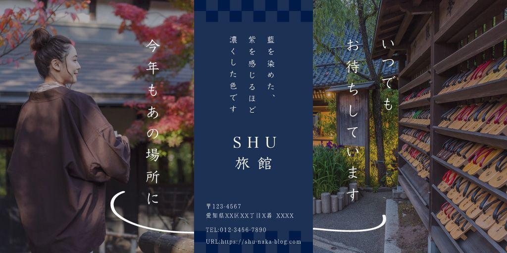 SHU旅館