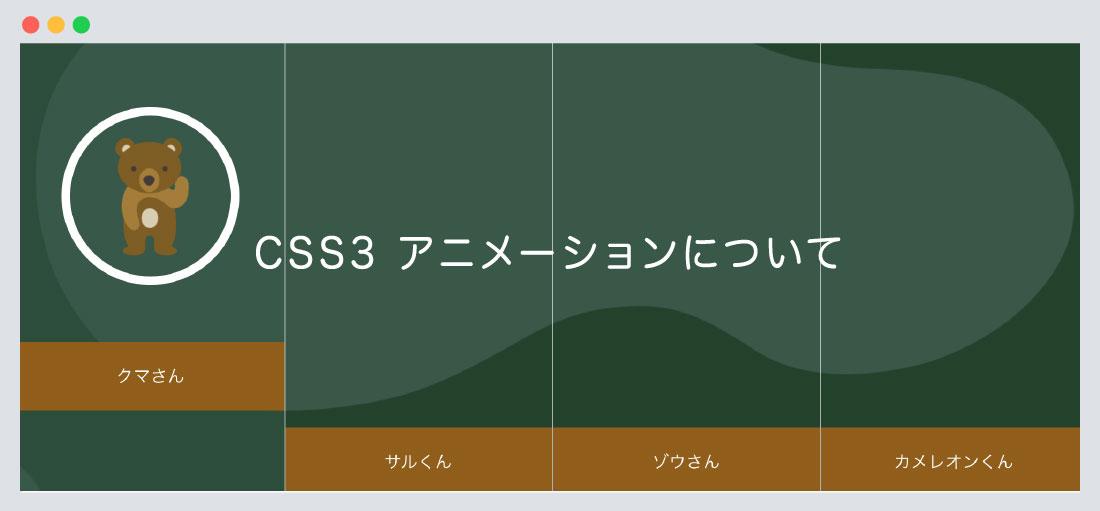 CSS3アニメーションについて