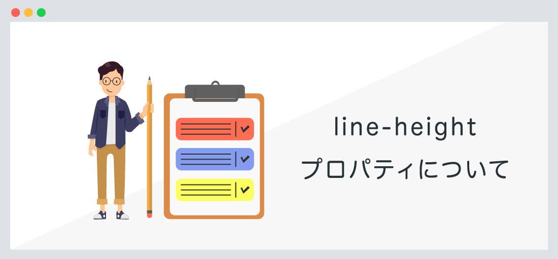 line-heightプロパティについて