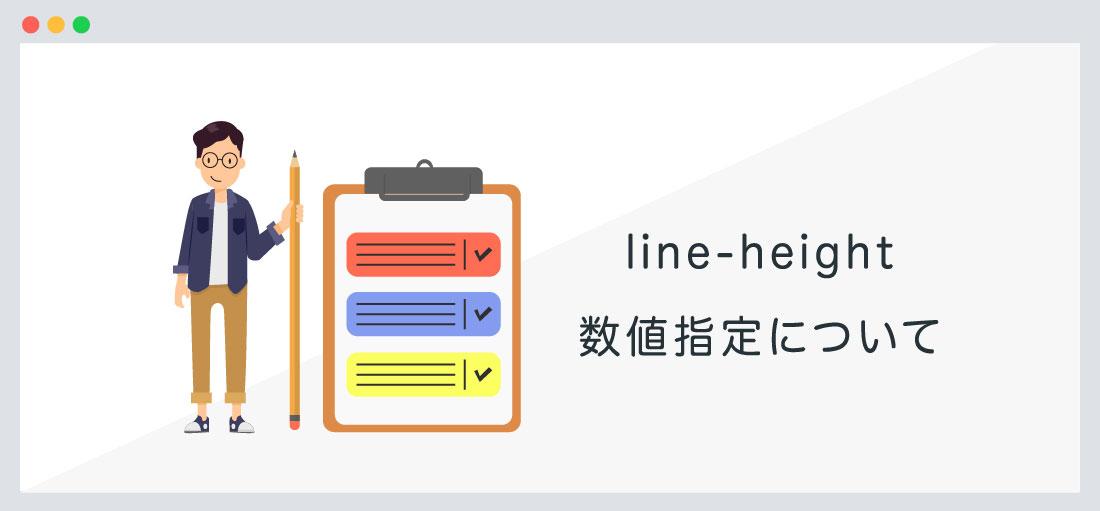 line-height数値指定について