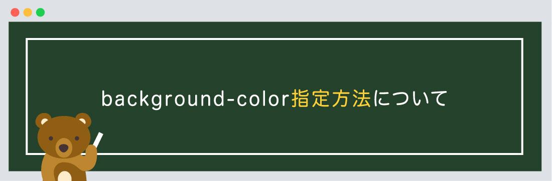 background-color指定方法について