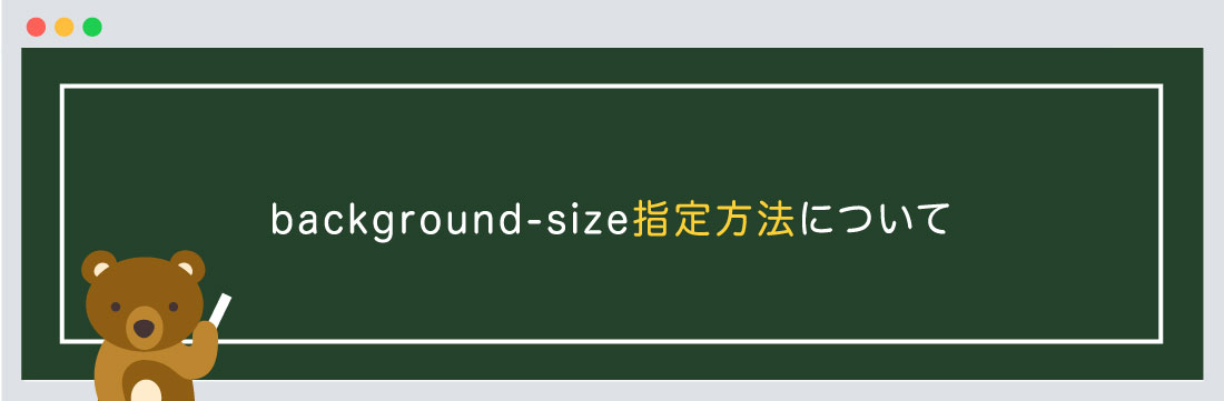 background-size指定方法について