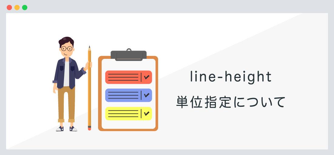 line-height単位指定について