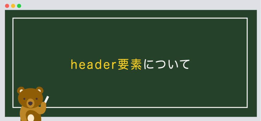 header要素について