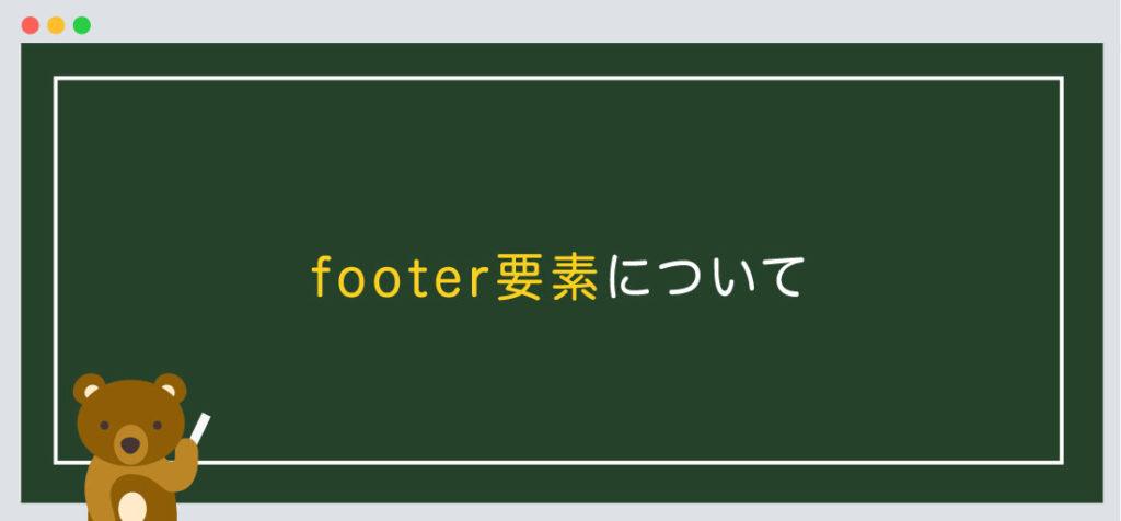 footer要素について