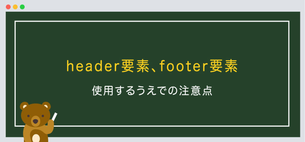 header要素、footer要素を使用するうえでの注意点