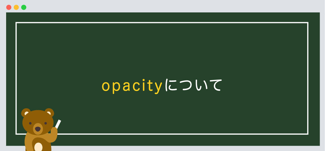 opacityについて