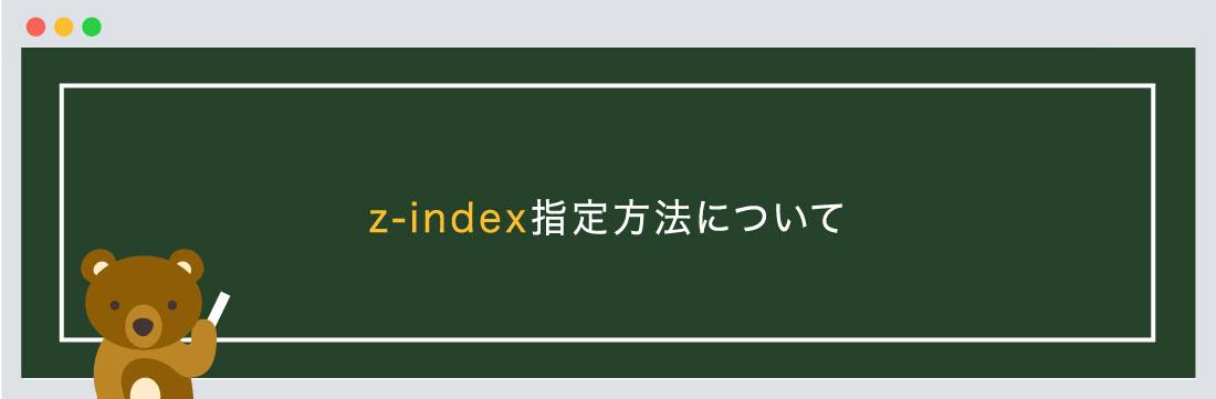 z-index指定方法について