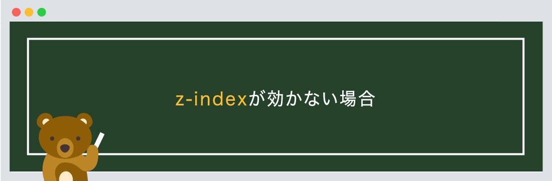 z-indexが効かない場合