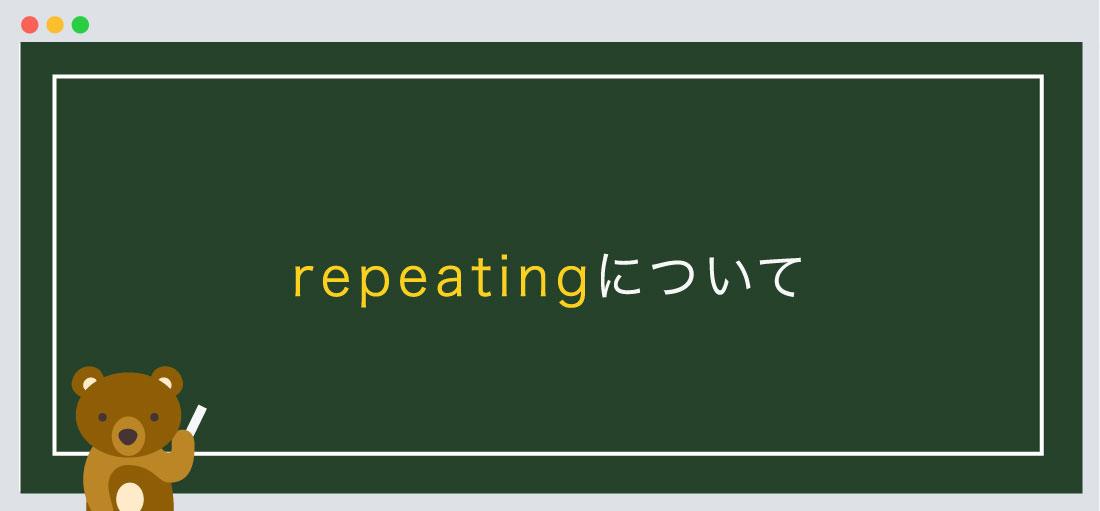 repeatingについて
