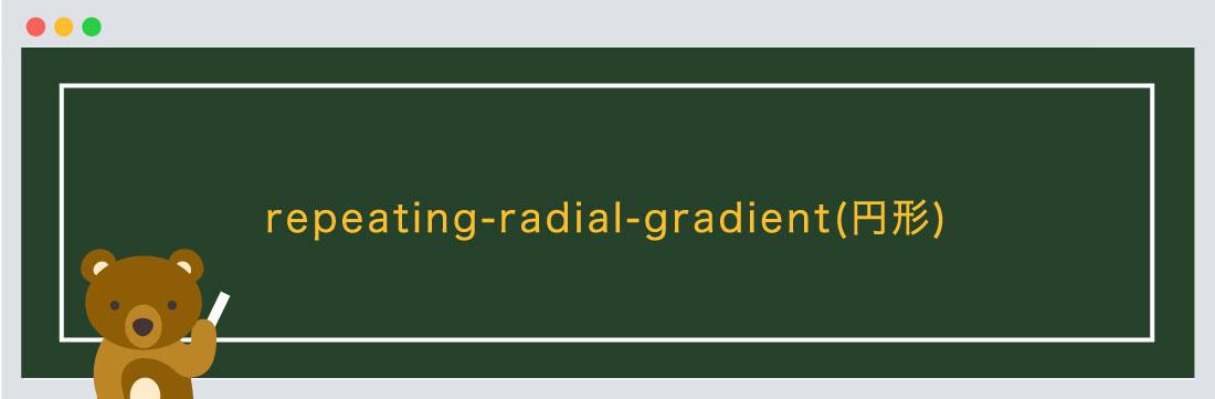 repeating-radial-gradient(円形)