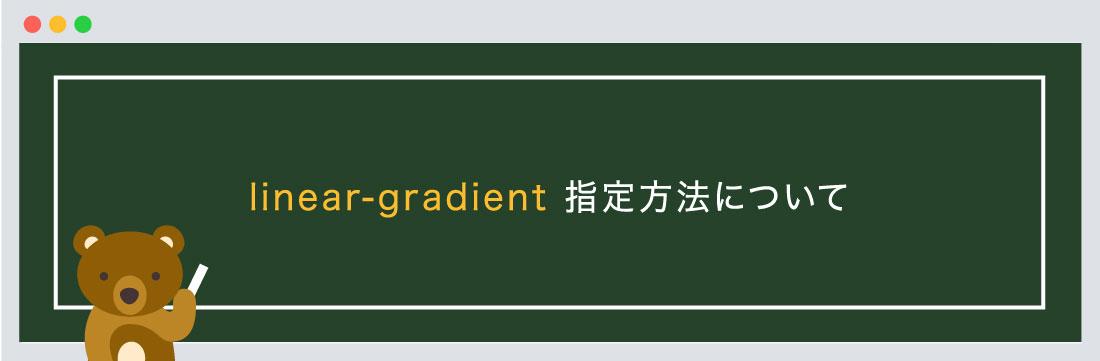 linear-gradient 指定方法について