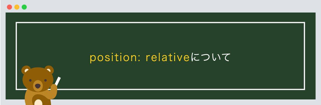 relativeの指定方法について
