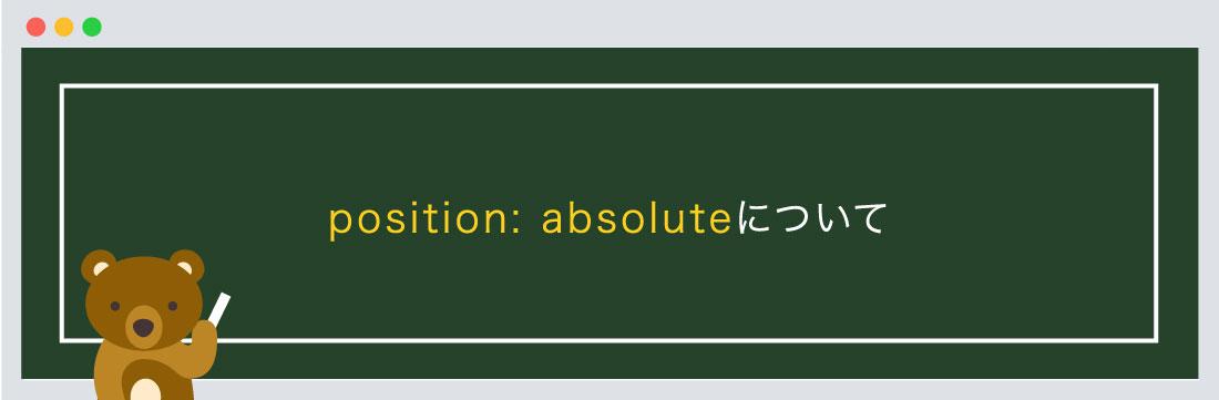 absoluteの指定方法について