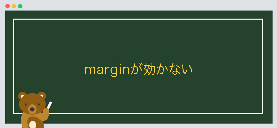 marginが効かない