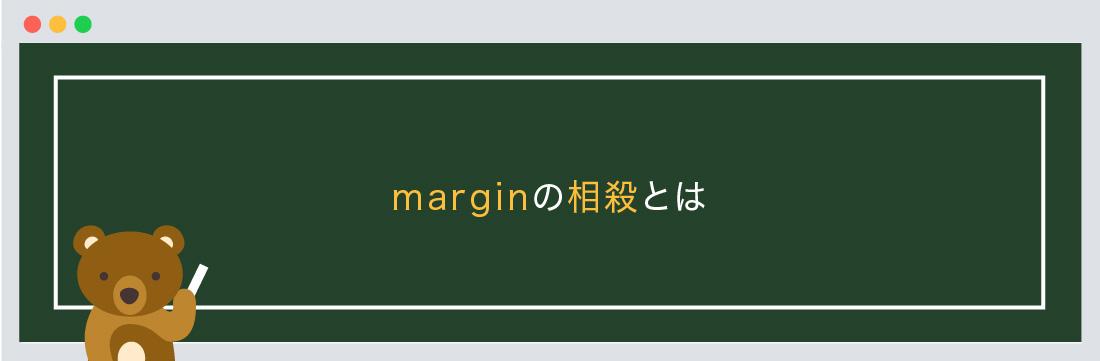 marginの相殺とは