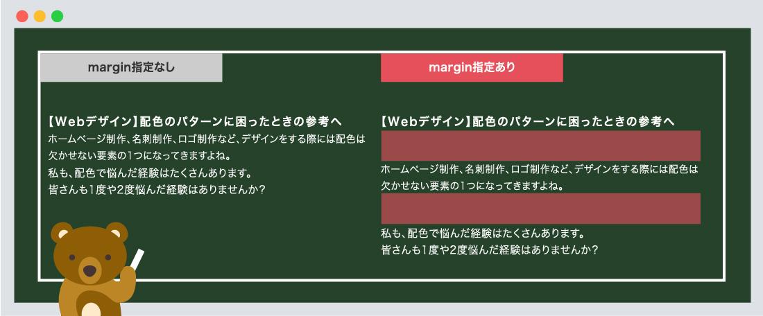 margin使用例