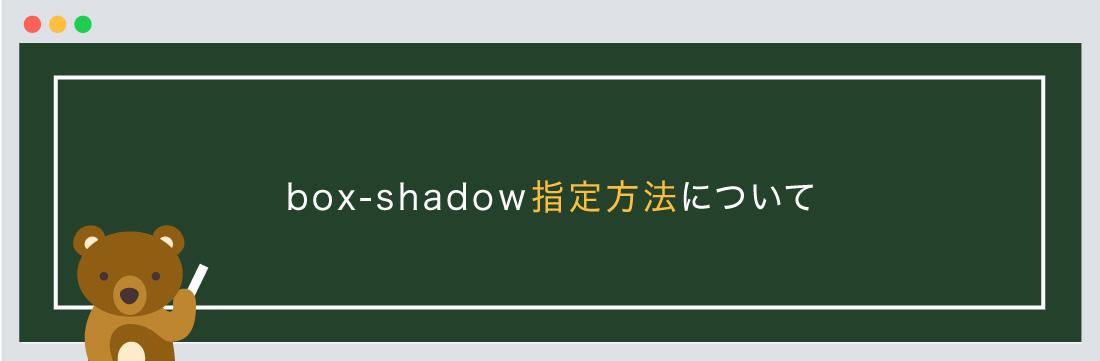box-shadow指定方法について