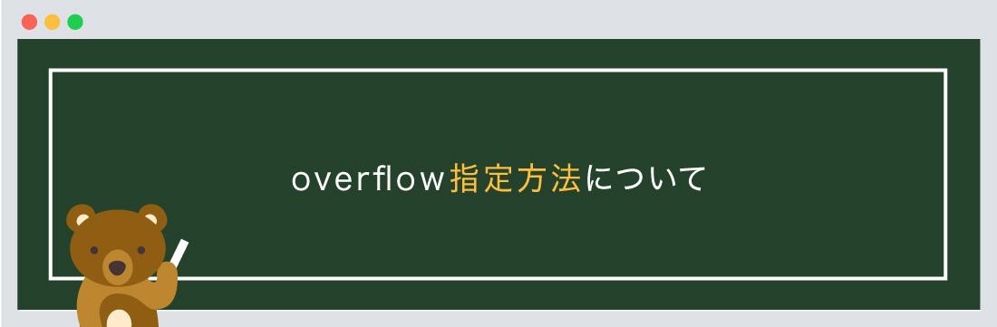 overflow指定方法について