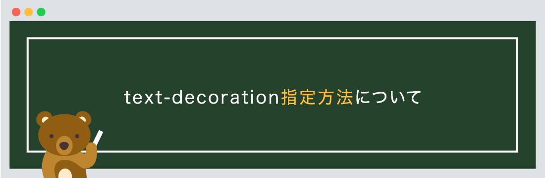 text-decoration指定方法について