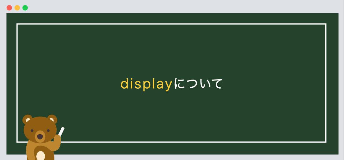 displayについて
