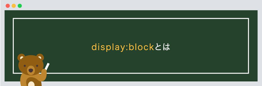 display:block ブロックとは