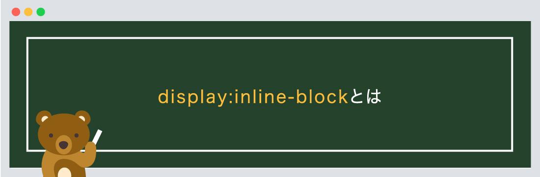 display:inline-block インラインブロックとは