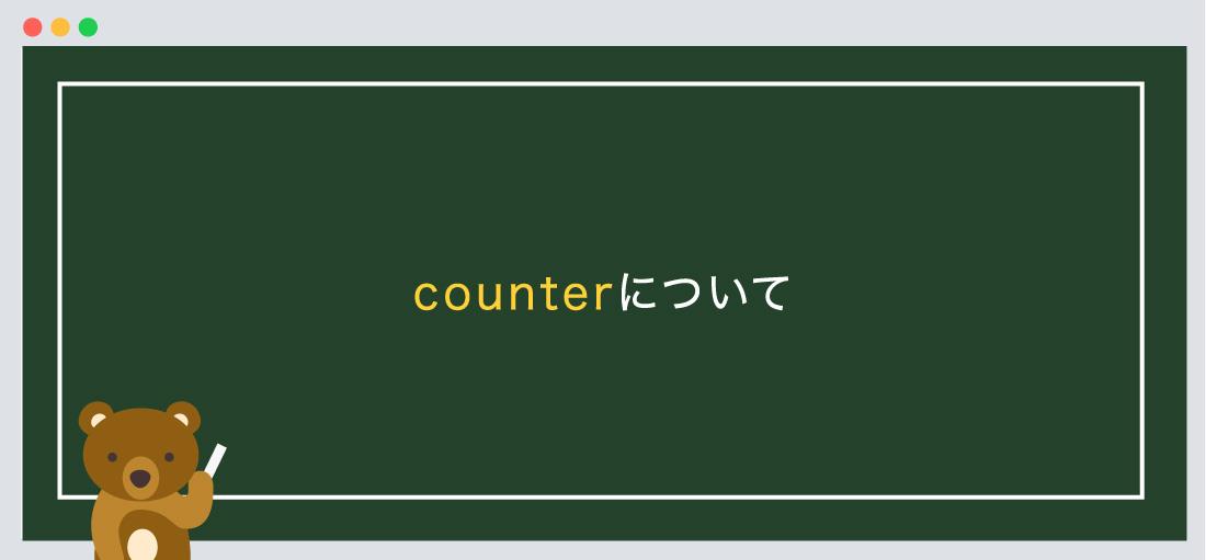 counterについて