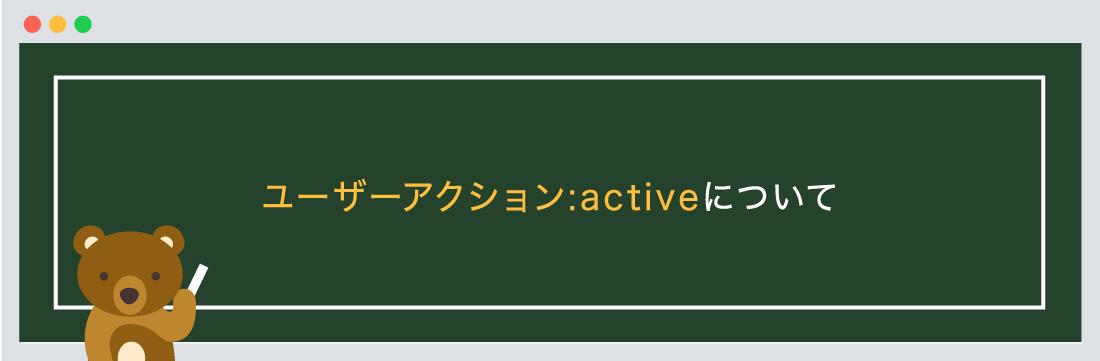 ユーザーアクション:activeについて