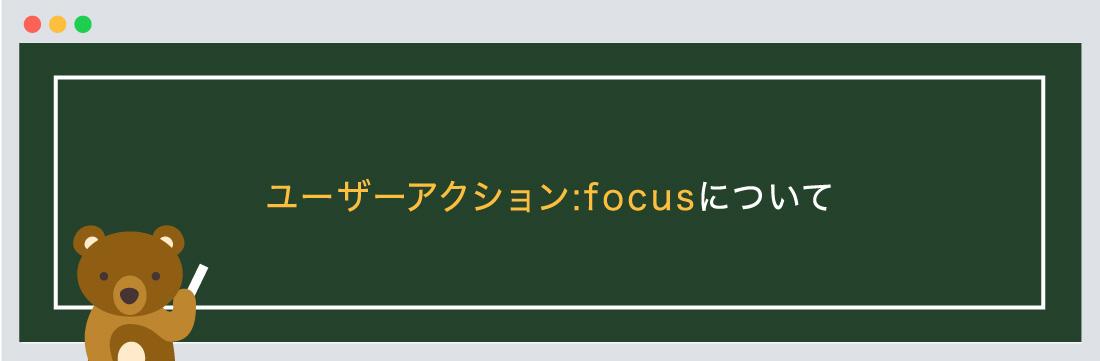 ユーザーアクション:focusについて