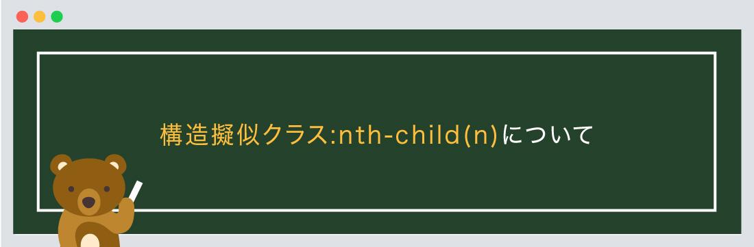 構造擬似クラス:nth-child(n)について