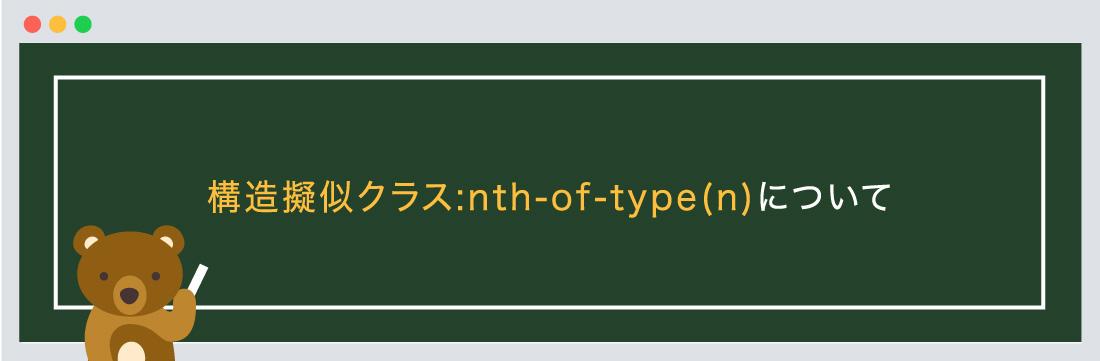 構造擬似クラス:nth-of-type(n)について