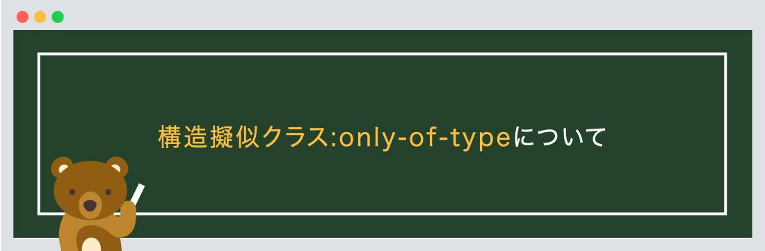 構造擬似クラス:only-of-typeについて