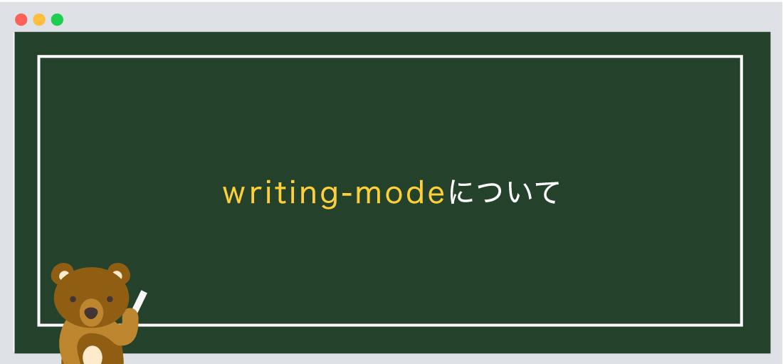writing-modeについ
